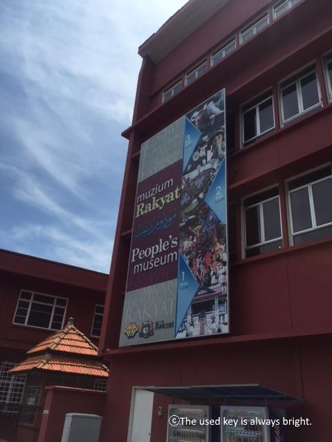 民族と美の博物館マラッカPeople's and Beauty Museum