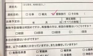 旅の準備|バックパッカーに必要な予防接種を東京医科大学病院にて