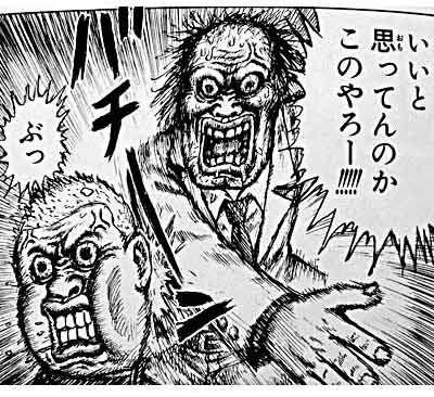 漫☆画太郎ぶべら