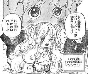 マンシェリー姫