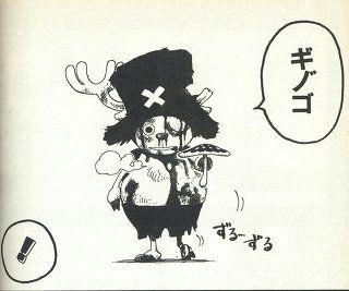 チョッパー_名シーン