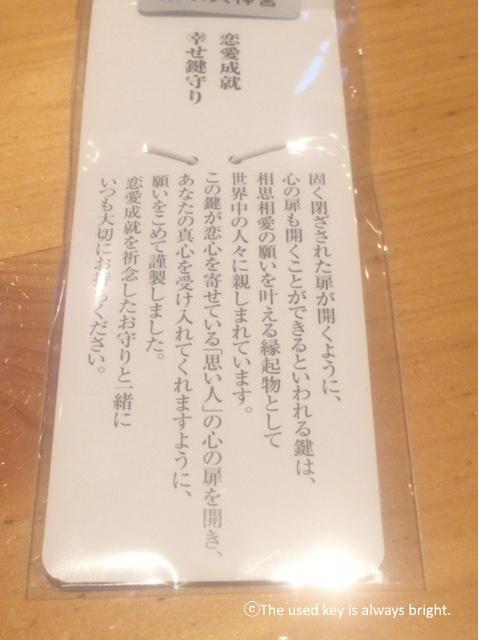 東京大神宮_幸せ鍵守り
