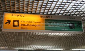 エチオピア(1)お噂はかねがね…アフリカ旅のラスボス・エチオピア入国