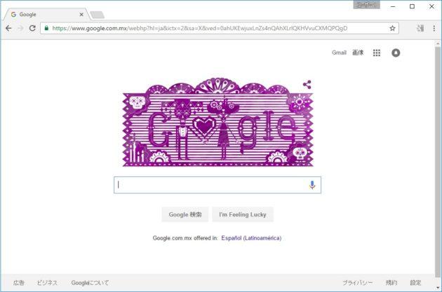 Google_パペルピカド