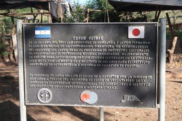 コパンルイナス