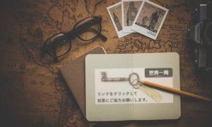 【世界一周×旅ブログ】ブログ村ランキングに参加するメリット&デメリット