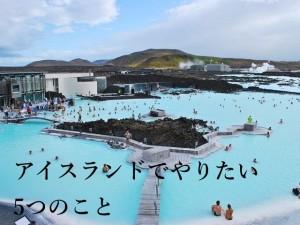 アイスランドでやりたい5つのこと