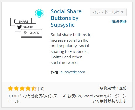 【WP】Social Share Buttons by Supsysticの導入と使い方