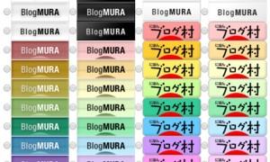 ブログランキングのメリットとかデメリットとかどうなの?