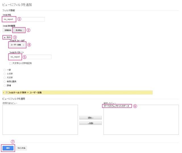 Cookieを使ってGoogle AnalyticsでiPhoneからのアクセスを除外する方法