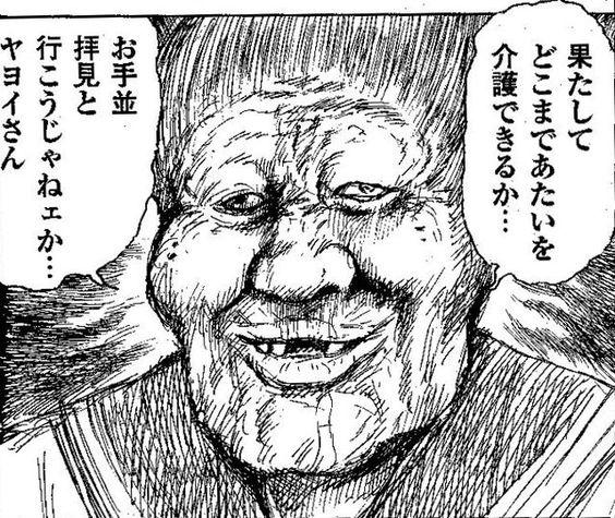 漫☆画太郎ババア