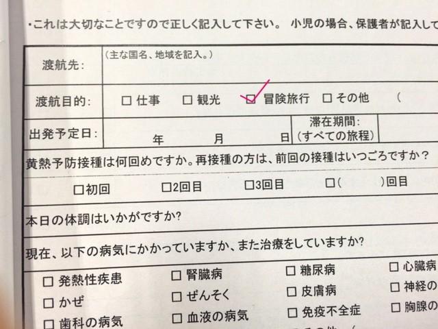 バックパッカーに必要な予防接種を東京医科大学病院にて