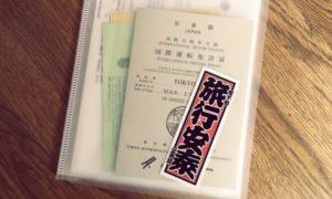 【出発3日前】最後の旅友会とブログ村「世界一周準備」カテ徹底分析