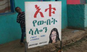 エチオピア(24)季節外れの正月と海外で美容院に行くリスクについて