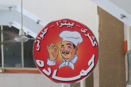 エジプト_コシャリ
