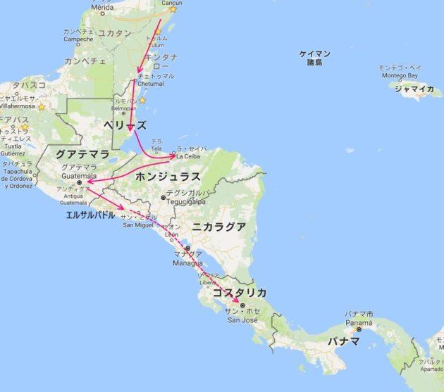 エルサルバドル(4)サンサルバドルからコスタリカのサンホセへ(国境3本 ...