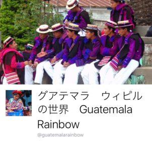 グアテマラ ウィピルの世界 Guatemala Rainbow